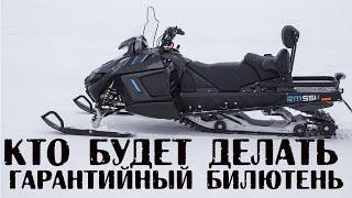 Устранение недочетов заводом на снегоходе RM Vector 551i  снегоход  Русская механика вектор551 тайга