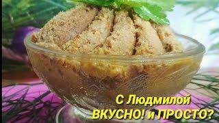 Паштет печеночный по -  украински. ( очень ВКУСНО, очень ПРОСТО и очень БЫСТРО!)