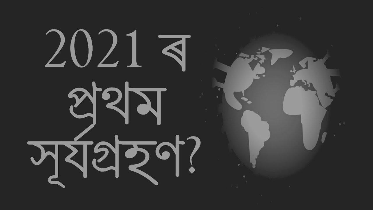 2021 ৰ প্ৰথম সূৰ্যগ্ৰহণ কেতিয়া হ'ব?