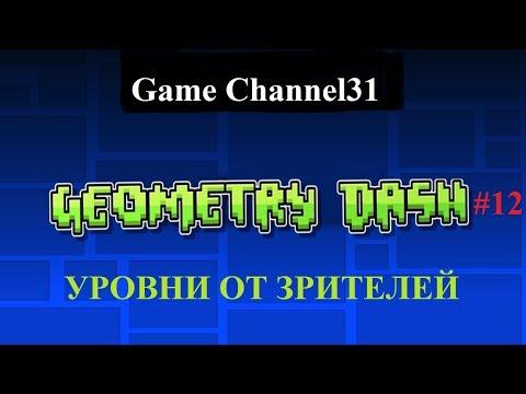 Geometry Dash #12 • УРОВНИ ОТ ЗРИТЕЛЕЙ • ЗНАЮ ВСЕ СЕКРЕТЫ ИГРЫ