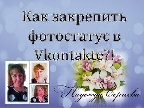 Как закрепить  фотостатус в Vkontakte?!