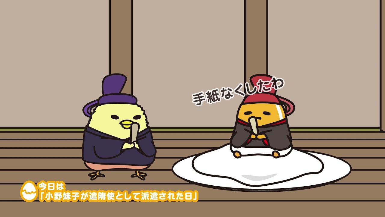 ぐでたまアニメ 第964話 公式配信(English subtitled)