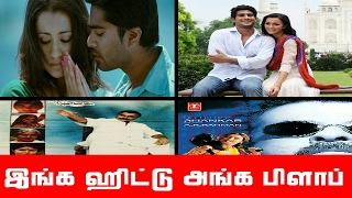Top 10 list of super hit tamil cinema that is flop in hindi | amazing facts of cinema|kichdy