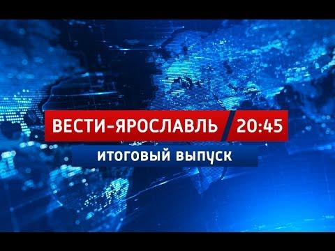 Новости Ярославля и Ярославской области - МК в Ярославле