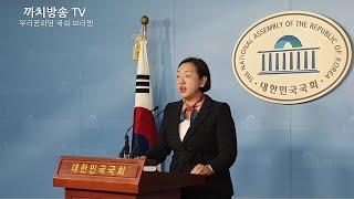 이 시각 우리공화당 대구집회 관련 긴급 브리핑 | 인지연 수석대변인 | 정론관 2019.13