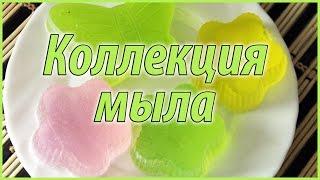 МЫЛО РУЧНОЙ РАБОТЫ | ОБЗОР КУСОЧКОВ