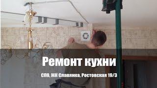 Ремонт кухни СПб, Славянка, Ростовская 19 корпус 3