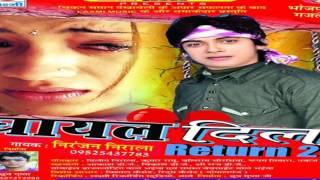 New 2015 Bhojpuri Hot Song || Milal Ba Hamke Dhokha || Niranjan Nirala