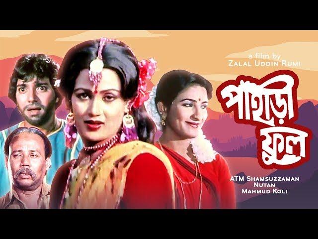Pahari Ful - পাহাড়ী ফুল | Bangla Full Movie | Mahmud Koli, Nutan