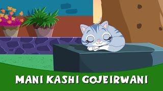 Mani Kashi Gojeirwani - New Marathi Balgeet & Badbad Geete 2015 | Marathi Kids Songs