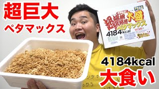 [Food Binge] Can Anyone Eat Peyoung's Super-sized Petamax Noodles By Himself?! [4184 calories]