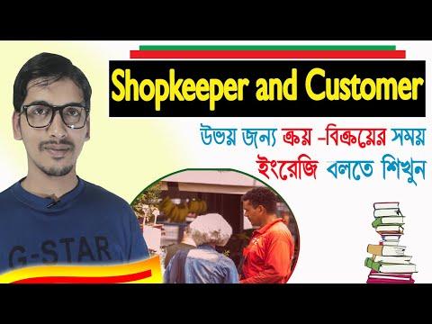 Dialogue Shopkeeper and Customer ক্রয় - বিক্রয়ে ইংরেজি সংলাপ |  spoken