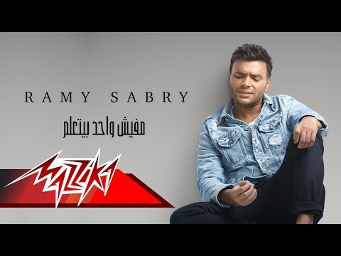 Mafesh Wahed Bytaalem - Ramy Sabry مفيش واحد بيتعلم - رامى صبرى