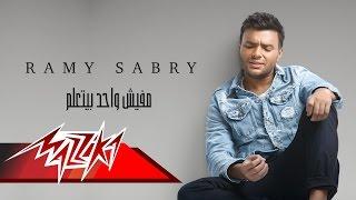 Mafesh Wahed Bytaalem - Ramy Sabry مفيش واحد بيتعلم - رامى صبرى 2017 Video