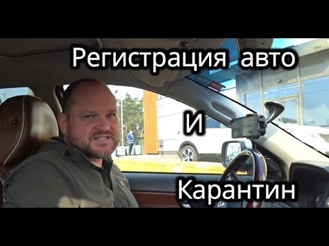 Регистрация автомобиля во время Карантина