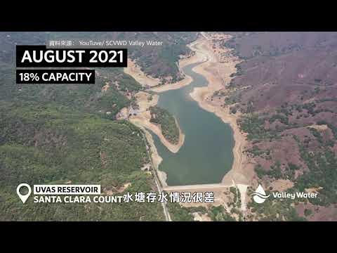 南灣:Santa Clara水務區 水库存水严重不足