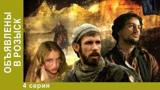 Объявлены в розыск. 4 серия. Боевики Star Media