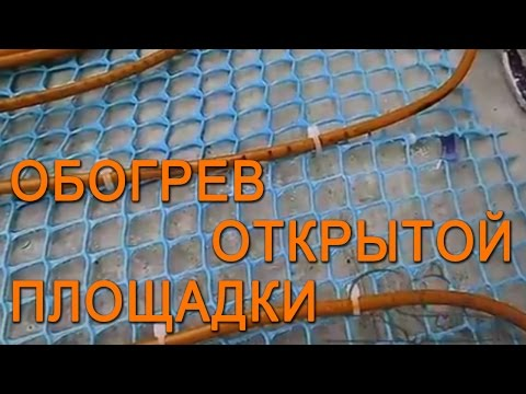 Обогрев открытой площадки греющим кабелем Нексанс