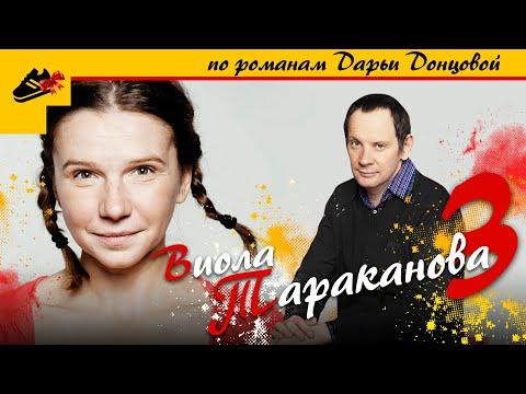 Виола тараканова 3 сезон все серии подряд в хорошем качестве