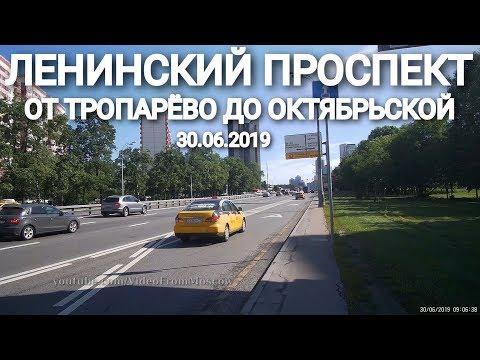 Ленинский проспект от Тропарёво до Октябрьской // 30 июня 2019