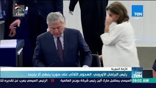 موجز TeN رئيس البرلمان الأوروبي: الهجوم الثلاثي  على سوريا ينبغي ألا يتجدد