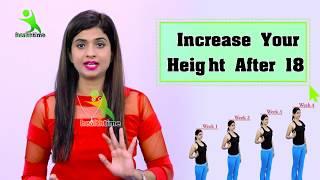 15 दिन में 3 इंच तक लम्बाई बढ़ाइये   सॉलिड प्रूफ के साथ   (How To Increase Height After 18?)