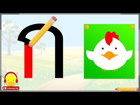 ก ไก่ ฝึกเขียน ฝึกอ่าน ก-ฮ สำหรับเด็กอนุบาล | Learn Thai Alphabet ก เอ๋ย ก ไก่ indysong kids