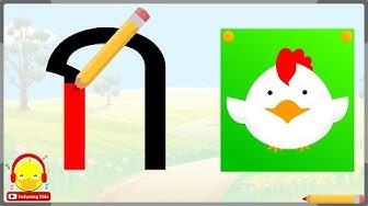ก ไก่ ฝึกเขียน ฝึกอ่าน ก-ฮ สำหรับเด็กอนุบาล ? Learn Thai Alphabet ก เอ๋ย ก ไก่ indysong kids