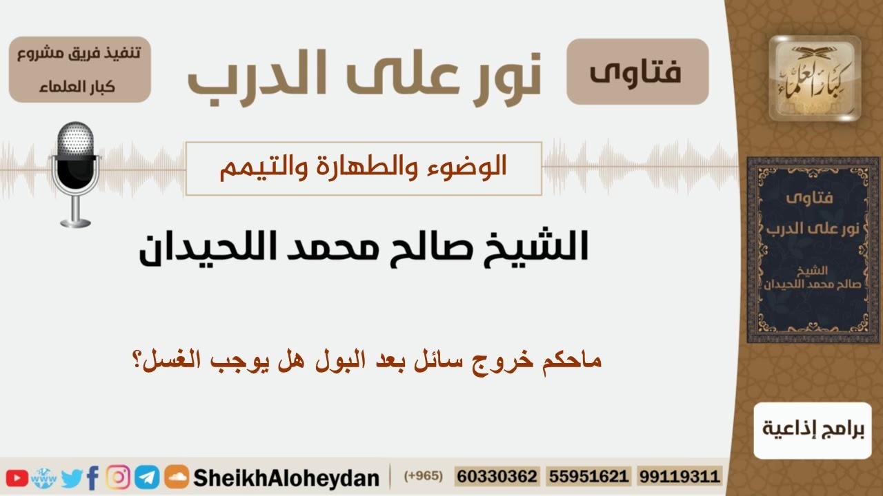 ماحكم خروج سائل بعد البول هل يوجب الغسل الشيخ اللحيدان مشروع كبار العلماء Youtube