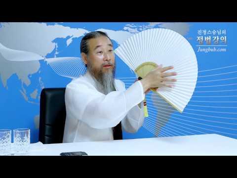 [정법강의] 2984강 중국인의 만만디 (3/5)
