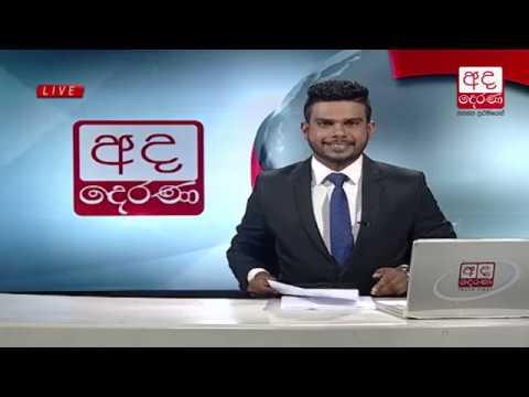 Ada Derana Prime Time News Bulletin 06.55 pm - 2018.12.18