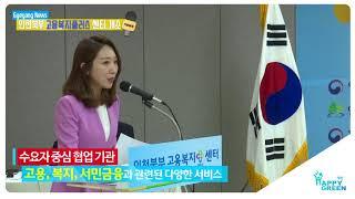 10월 4주_인천북부고용복지플러스센터 개소 영상 썸네일