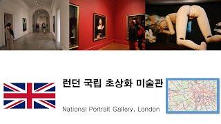 런던 국립초상화 미술관 National Portrait…