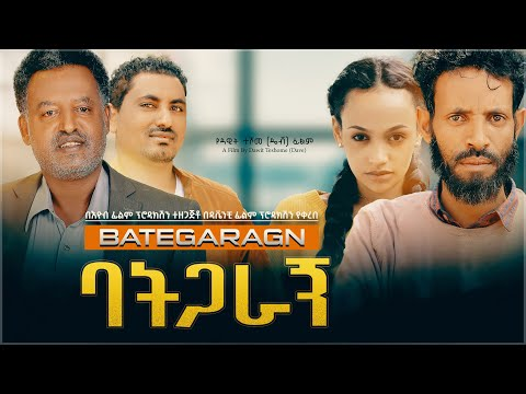 ባትጋራኝ ሙሉ ፊልም - Bategragn Full Ethiopian Movie 2020