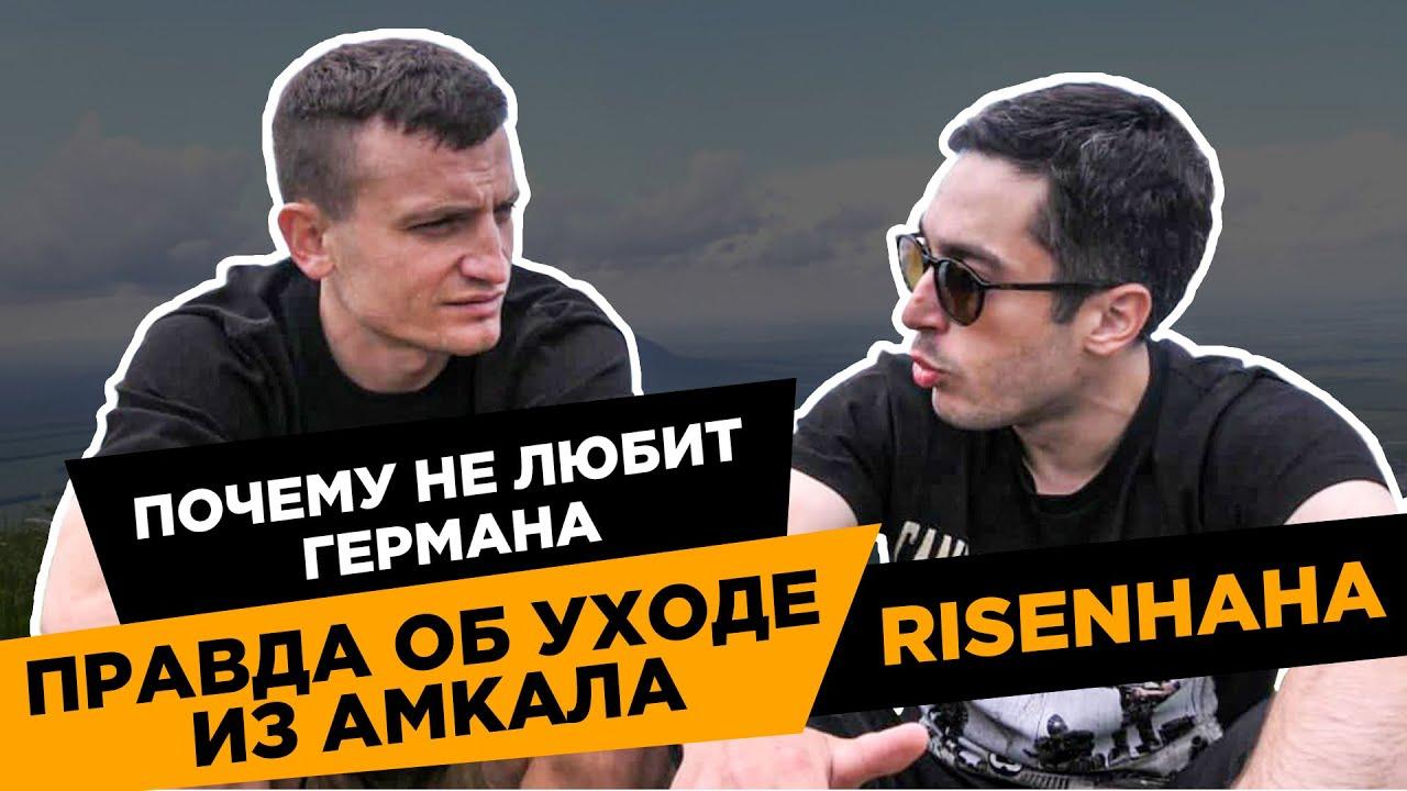 RisenHAHA: Почему ПОСЛАЛ АМКАЛ Германа / ПРАВДА ОБ УХОДЕ