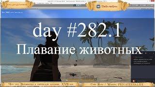 Privateers.life on Unity 3D: пиратская выживалка, day 282: ПЛАВАНИЕ ЖИВОТНЫХ Ч.1