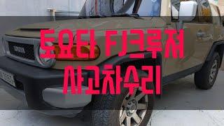 토요타 FJ크루져 사고차수리 전세계 모든차수리 가능한 …