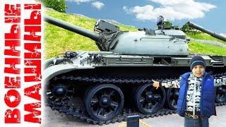 Машинки для детей Вертолеты против Танков Военные Машины и Техника Tank for Kids