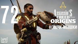 """Прохождение Assassin's Creed Origins. Часть 72 """"Кошки-мышки"""""""