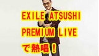 EXILE ATSUSHIがあき竹城、おのののか、ハリセンボンらに癒し提供 音楽...