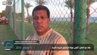 مصر العربية | علاء عبد العال: أتمنى عودة الجمهور سريعا بشرط