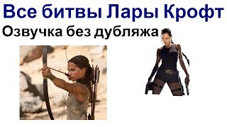 ВСЕ БИТВЫ ЛАРЫ КРОФТ / АНДЖЕЛИНА ДЖОЛИ И АЛИСИЯ ВИКАНДЕР