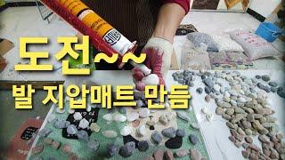 발 지압매트 만들기~ 집 정원 꾸미기  아파트베란다 카…