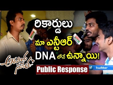 Aravinda Sametha Movie Public Talk | Common Audience Opinion On Aravinda Sametha Movie