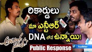 Aravinda Sametha Movie Public Talk | Common Audience Opinion On Aravinda Sametha Movie