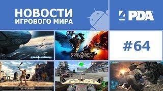 Новости игрового мира Android - выпуск 64 [Android игры]