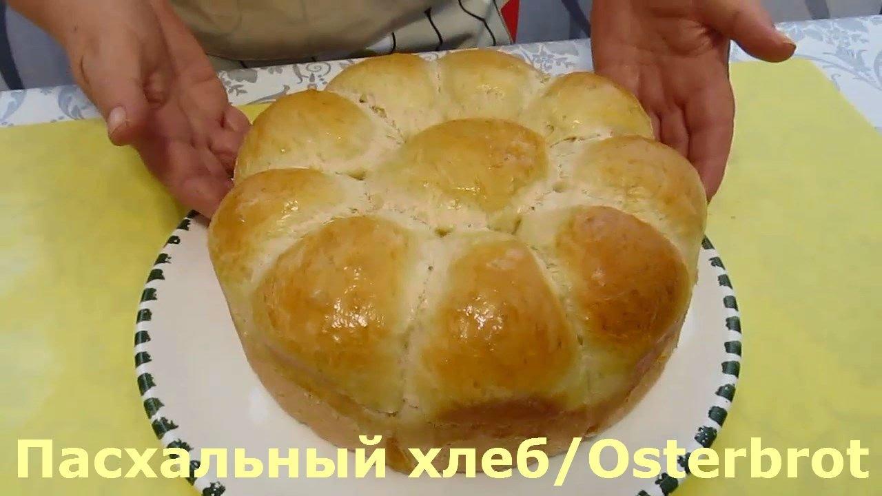 Пасхальный хлеб/Osterbrot
