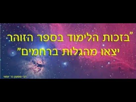 פלא ממש!!! אור החכמה העליונה בזוהר הקודש!!! הרב יאיר זמר טוב