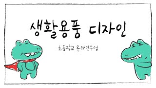 [5학년 미술/ 미술과 생활 14~15쪽/ 내 옆의 디…
