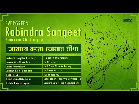 Top Rabindra Sangeet Songs of 2017 | Bengali Tagore Songs |